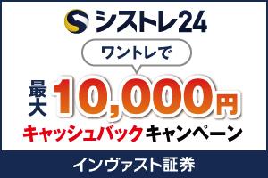インヴァスト証券 シストレ24 口座開設