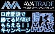 アヴァトレード・ジャパン株式会社・FREEMAN タイアップ 勝てるMAX