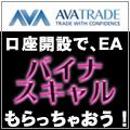 アヴァトレード・ジャパン株式会社・FREEMAN タイアップ BinaScal