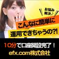 efx.com株式会社