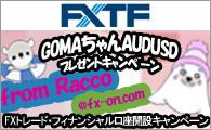 FXTF×GOMAv1口座開設プレゼントキャンペーン