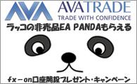 アヴァトレード・ジャパン株式会社RACCO・ PANDAv1.0 タイアップキャンペーン