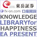 東岳証券タイアップ口座開設キャンペーン×Knowledge Library for Happinsess