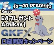 GKFXタイアップ口座開設キャンペーン×RACCOのAshikav1Limitedプレゼント