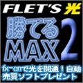 株式会社ゴゴジャン NTT光回線キャンペーン×勝てるMAX2