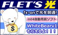 株式会社ゴゴジャン NTT光回線キャンペーン×Forex White Bear V1