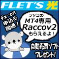 株式会社ゴゴジャン NTT光回線キャンペーン×Forex Racco V2
