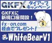 GKFXタイアップ口座開設キャンペーン×RACCOのWhiteBearV1プレゼント
