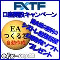 FXTF× EAつくる君口座開設プレゼントキャンペーン