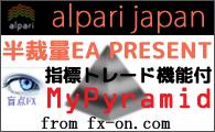 alpariジャパン×タイアップキャンペーンMyPyramid指標発表トレード機能付