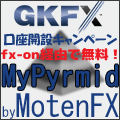 GKFXタイアップ口座開設キャンペーン×盲点FxのMyPyramid指標機能付プレゼント
