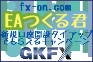 GKFXタイアップ口座開設キャンペーン×EAつくる君プレゼント