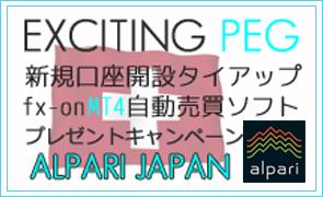 alpariジャパン×タイアップキャンペーン EXCITING PEG  プレゼント!