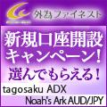 外為ファイネスト×新規口座開設キャンペーン☆Noah`s Ark or tagosaku adx☆プレゼント!