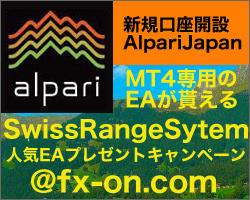 alpariジャパン×タイアップキャンペーン★SwissRangeSystem★ EAプレゼント!