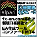 alpariジャパン×タイアップキャンペーン★高機能EA作成ツールCOMFFERED MT4★プレゼント!