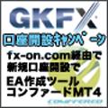 GKFX×タイアップキャンペーン★高機能EA作成ツールCOMFFERED MT4★プレゼント!