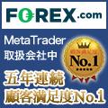 FOREX.comジャパン 口座開設