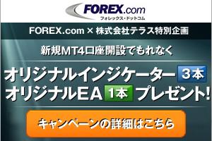 FOREX.com 口座開設(口座開設後、入金5万円)