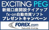 FOREX.com×タイアップキャンペーン☆Exciting Peg☆プレゼント!