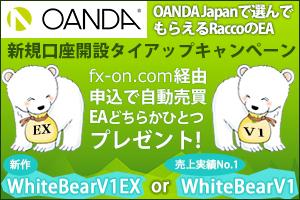 OANDA JAPAN×タイアップキャンペーン☆WhiteBearV1EX又はWhiteBearV1☆プレゼント