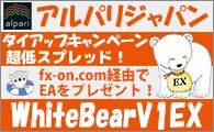 WhiteBearV1EX (アルパリジャパンキャンペーン)