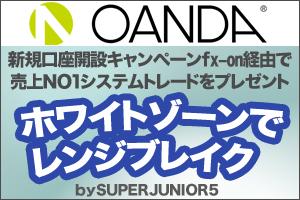 スペシャル!OandaJapan×タイアップキャンペーン「ホワイトゾーンでレンジブレイク」