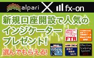 アルパリジャパンインジケータープレゼントCP