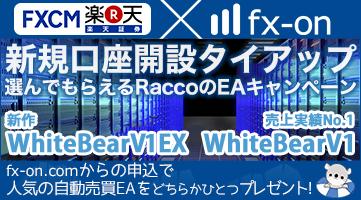 """FXCM account opening tie-up campaign """"ForexWhiteBearV1EX & ForexWhiteBearV1"""""""