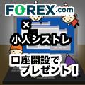FX自動売買といえば! FOREX.com! 自動売買提供会社としての信頼性!  3年連続お客様満足度NO.1の評価!  新規口座開設で自動売買作成ツールをプレゼント! 1,000通貨可能