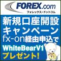 FOREX.com×タイアップキャンペーン☆WhiteBearV1☆プレゼント!