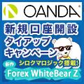 OANDA JAPAN�~�^�C�A�b�v�L�����y�[����WhiteBear Z EURJPY���v���[���g