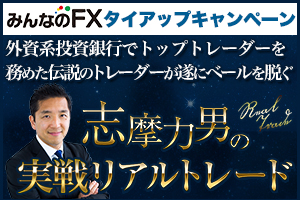 トレイダーズ証券「みんなのFX」✕志摩力男の実戦リアルトレード タイアップキャンペーン