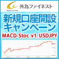システムトレードの「MACD-Stoc_v1_USDJPY」が無料でプレゼントされるキャンペーン! 屈指の低スプレッドを誇る外為ファイネストに口座開設をするなら、ここから!
