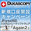 �f���[�J�X�R�s�[�E�W���p�� �^�C�A�b�v�L�����y�[�� �uJForex �V�X�e���g���[�h�\�t�g�E�F�A�vAgain2