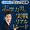 クリック証券×志摩力男タイアップキャンペーン