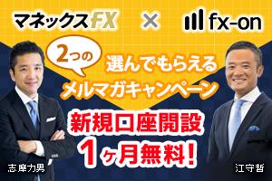 ドル円スプレッド0.2銭キャンペーン中マネックスFX×口座開設で選んでもらえるメルマガ6ヶ月・タイアップキャンペーン(志摩力男氏)