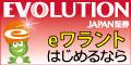 EVOLUTION JAPAN証券株式会社:新規口座開設キャンペーン