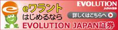 EVOLUTION JAPAN証券株式会社:eワラント新規口座開設キャンペーン