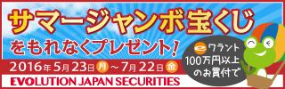 EVOLUTION JAPAN証券株式会社:宝くじプレゼントキャンペーン