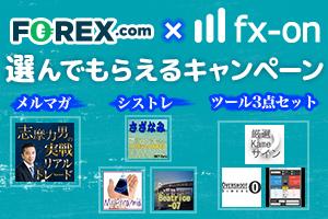 FOREX.com × ツール3点セット 口座開設で選んでもらえるプレゼントキャンペーン