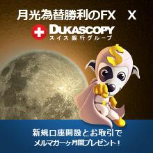 デューカスコピー・ジャパン × 月光為替の勝利のメールマガジン口座開設キャンペーン