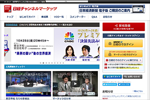 日経CNBC(日経チャンネルマーケッツ)新規会員申込みキャンペーン