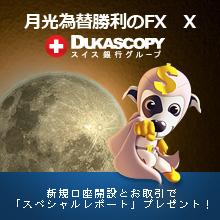デューカスコピー・ジャパン × 月光為替 新規口座開設スペシャルレポートタイアップキャンペーン