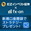 横浜F・マリノスのスポンサーのEZインベスト証券のEZ MT4は、FXと証券CFDのトレーディングが可能 EAを使った自動売買で、最高のパフォーマンス カバー取引先はECNのLMAX社  今なら口座開設であのSwallowが無料でついてくるキャンペーンを実施中!!