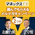 ドル円スプレッド0.2銭キャンペーン中マネックスFX×口座開設で選んでもらえるメルマガ6ヶ月・タイアップキャンペーン(江守哲氏)