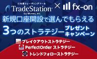 トレードステーション選んでもらえる3点タイアップキャンペーン【PerfectOrder ストラテジー】