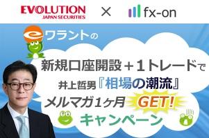 eワラント(EVOLUTION JAPAN証券新規)口座開設タイアップ★井上哲男メルマガキャンペーン