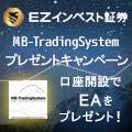 横浜F・マリノスのスポンサーのEZインベスト証券のEZ MT4は、FXと証券CFDのトレーディングが可能 EAを使った自動売買で、最高のパフォーマンス カバー取引先はECNのLMAX社  今なら口座開設 + 入金 であのMB-TraidingSystemのEZインベスト証券オリジナル設定が無料でついてくるキャンペーンを実施中!!  オリジナル設定の通貨ペアはAUDJPY AUDUSD GBPJPY NZDUSDの4通貨ペア  すでにMB-TradingSystemをお持ちの方も、まだお持ちでない方も  是非このチャンスに手に入れてください。