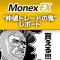 """マネックスFXの口座開設で『ガラケートレーダー手法 """"仲値トレードの鬼""""レポートをプレゼントいたします。マネックスFX では、いまなら米ドル/円のスプレッドが業界最狭水準0.2銭(*原則固定・例外有り)、さらに初回取引で米ドル/円スプレット分全額!キャッシュバックを実施しており、取引コストは実質0円に!取引コストで選ぶならマネックスFXに決まり!"""
